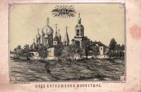 Вид Боголюбовского монастыря