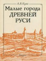 Малые города Древней Руси
