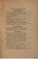 Труды Владимирской ученой архивной комиссии за 1899 год