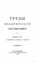 Сборник Трудов Владимирской губернской ученой комиссии за 1902 год.