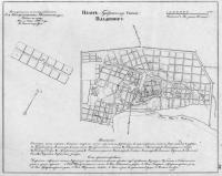 Планъ Губернскому Городу Владимиру - 1781 г.