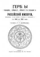 Гербы городовъ, губернiй, областей и посадовъ