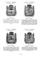 Герб Владимирской губернии